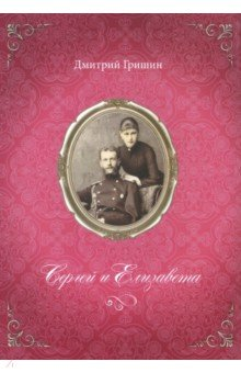 Сергей и Елизавета