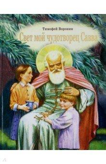Свет мой чудотворец Савва. Повесть о преподобном Савве Сторожевском детство воспитание и лета юности русских императоров