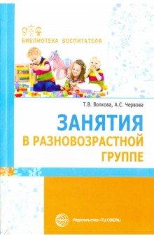 Занятия в разновозрастной группе консультирование родителей в детском саду возрастные особенности детей