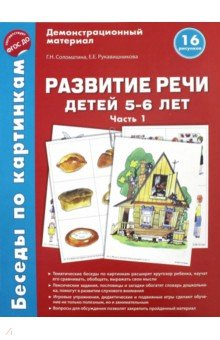 Беседы по картинкам. Развитие речи детей 5-6 лет. Часть 1. 16 рисунков. ФГОС ДО