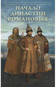 Начало династии Романовых дом романовых