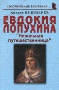 Евдокия Лопухина. Невольная путешественница
