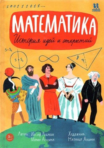 Математика: история идей и открытий, Рыбаков И., Астрина М.