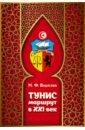 Обложка Тунис. Маршрут в XXI век