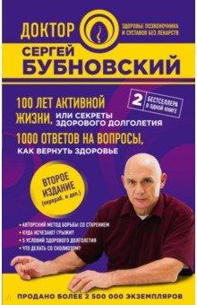 100 лет активной жизни, или Секреты здорового долголетия. 1000 ответов на вопросы сергей петрович чугунов не спешите стареть секретымолодостиидолголетия