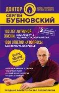 100 лет активной жизни, или Секреты здорового долголетия. 1000 ответов на вопросы