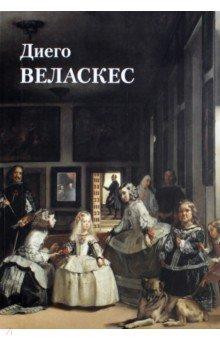 Диего Веласкес александр якимович портреты диего веласкеса