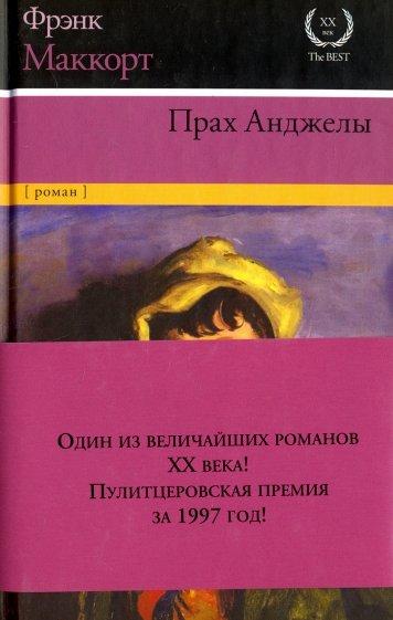 Прах Анджелы, Маккорт Ф.