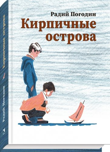 Кирпичные острова. Рассказы про Кешку и его друзей, Погодин Радий Петрович