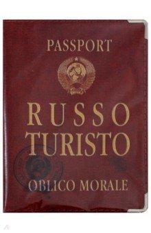 "Обложка для загранпаспорта ""Руссо туристо"" кожа (OKK09)"