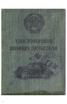 Обложка для автодокументов Шофер любитель (OA13) без прописки справку в гаи