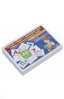 Русский алфавит с названиями букв, цифры и математические знаки. Комплект 48 карточек