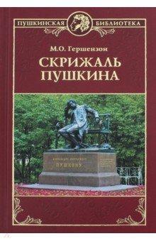 Скрижаль Пушкина м о гершензон мудрость пушкина