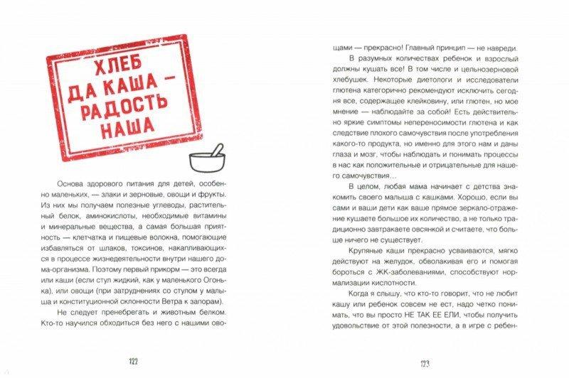 Иллюстрация 1 из 11 для Дети 2+. Инструкция по применению - Алла Красавцева | Лабиринт - книги. Источник: Лабиринт