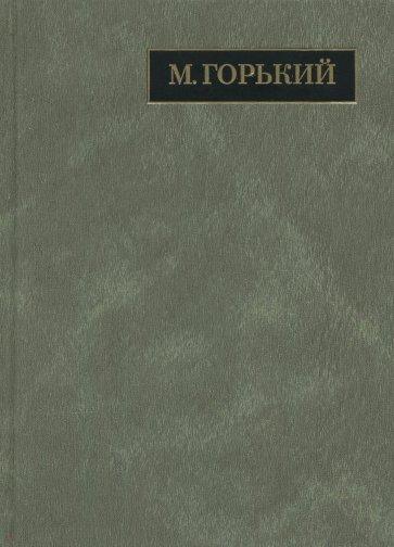 Полное собрание сочинений. Письма. В 24 томах. Том 20. Письма август 1930 - ноябрь 1931, Горький Максим