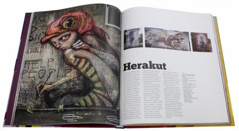 Иллюстрация 1 из 2 для МУРАЛ XXL. Монументальная настенная живопись - Клаудиа Вальде | Лабиринт - книги. Источник: Лабиринт