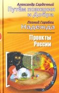 Проекты России. Путем познания и Добра. Надежда. Проекты России