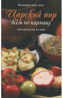 Царский пир всем по карману. Украинская кухня