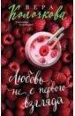 Любовь не с первого взгляда, Колочкова Вера Александровна
