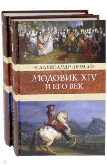 Людовик XIV и его век. В 2-х томах людовик и елизавета