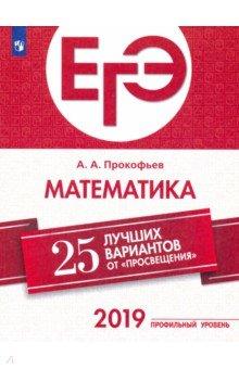 ЕГЭ-2019. Математика (профильный уровень). 25 лучших вариантов. Учебное пособие