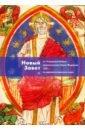 Новый Завет из Острожской Библии первопечатника Ивана Федорова 1581 г.