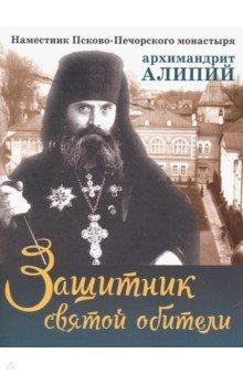 Защитник святой обители. Наместник Псково-Печерского монастыря