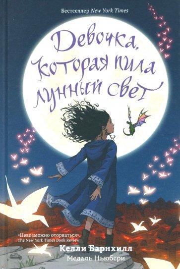Девочка, которая пила лунный свет, Барнхилл Келли