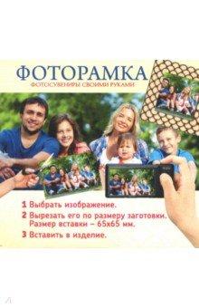 Zakazat.ru: Деревянная рамка Снеговик.