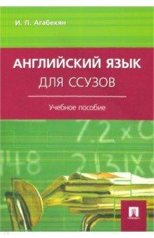Английский язык для ссузов л в доровских древнегреческий язык учебное пособие