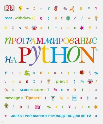 Программирование на Python, Вордерман Кэрол