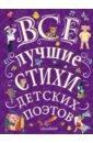 Обложка Все лучшие стихи детских поэтов