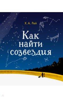 Купить Как найти созвездия, Манн, Иванов и Фербер, Земля. Вселенная