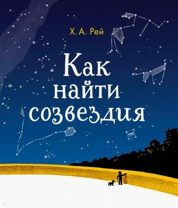 Как найти созвездия, Ханс Аугусто Рей