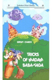 Tricks of Madam Baba-Yaga