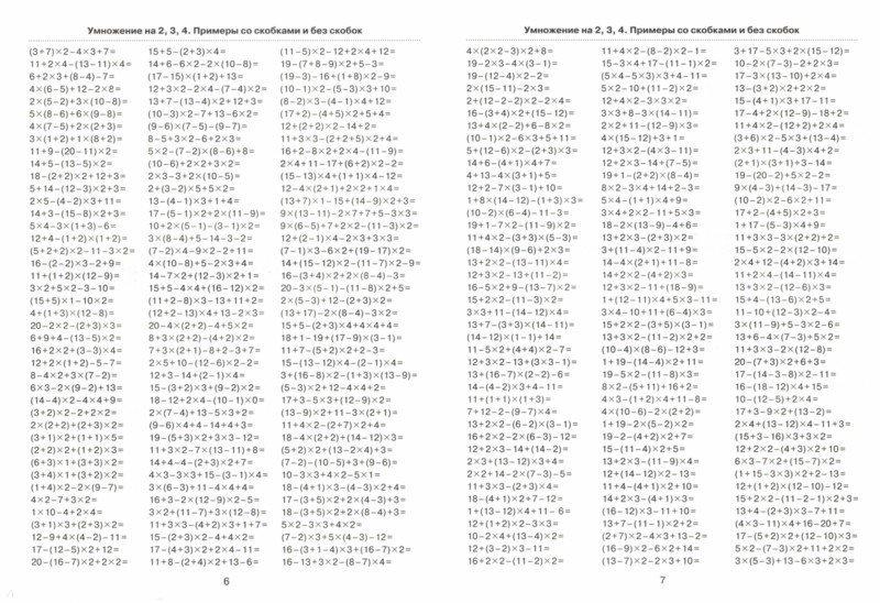Примеры По Математике 1 Класс В Пределах 100 Распечатать