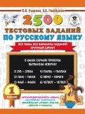 Русский язык. 1 класс. 2500 тестовых заданий