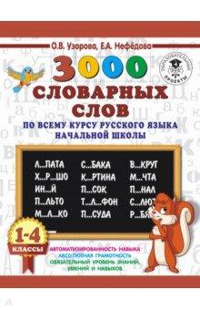 Русский язык. 1-4 классы. 3000 словарных слов по всему курсу