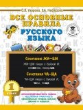 Русский язык. 1 класс. Все основные правила