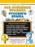 Русский язык. 2 класс. Все основные правила