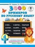 Русский язык. 4 класс. 3000 примеров