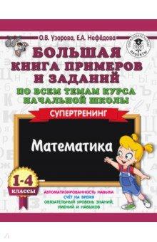 Математика. 1-4 класс. Большая книга примеров и заданий по всем темам курса начальной школы