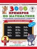 Математика. 2 класс. Табличное умножение и деление. 3000 примеров по математике с заданиями. Часть 1