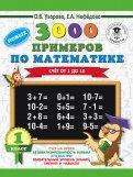 Математика. 1 класс. Счет от 1 до 10. 3000 примеров