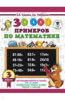 Математика. 3 класс. 30000 примеров видимое обучение синтез результатов более 50 000 исследований с охватом более 80 мил школьников