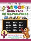 Математика. 3 класс. 30000 примеров