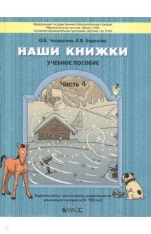 Наши книжки. Пособие для детей 6-7 лет. Часть 4