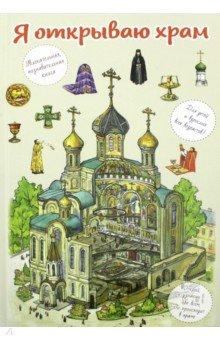 Купить Я открываю храм. Познавательная книга для детей и их родителей, Сретенский ставропигиальный мужской монастырь, Религиозная литература для детей