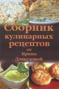 Сборник кулинарных рецептов от Ирины Давыдовой