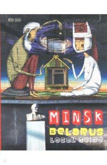 Minsk, Belarus. Local Guide автомобиль в минске фото